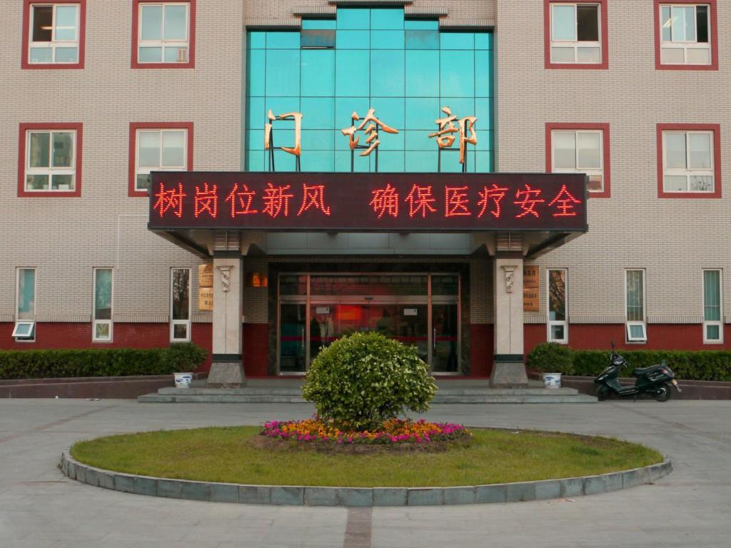 Санатории-лечение суставов в китае медицинская энциклопедия заболевание суставов голеностопа